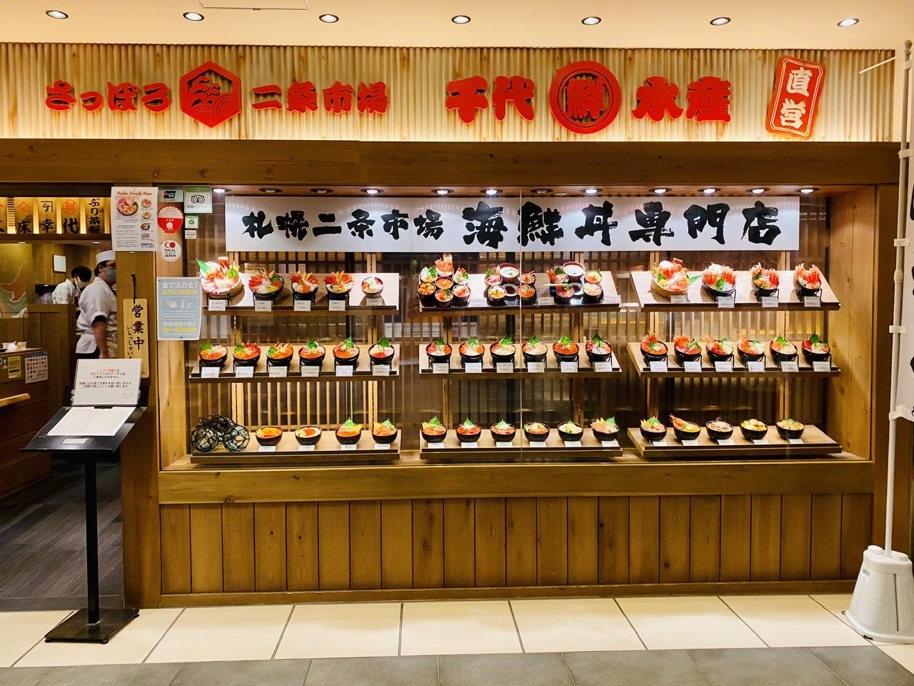 【新千歳空港グルメ】本場の海鮮丼を食べるならココ!鮮魚店直営《どんぶり茶屋》★_1