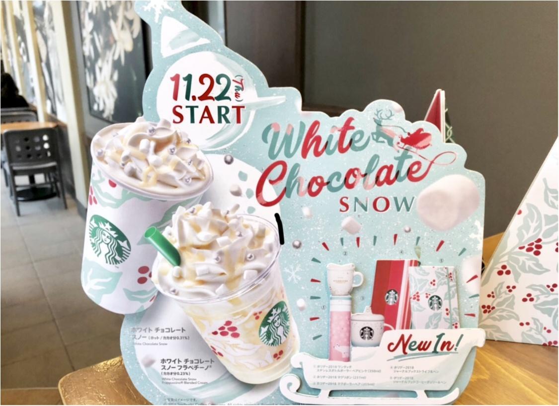 【スタバ】11/22スタート!《ホワイトチョコレートスノーフラペチーノ》ってどんな味?_5