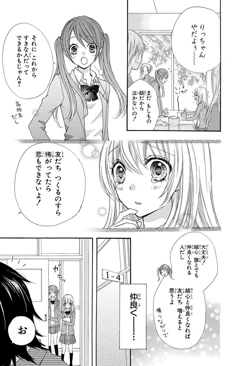 小さな恋を応援したくなる♡『ひよ恋』【『りぼん』サプリフェア!オススメ少女マンガ】_1_14