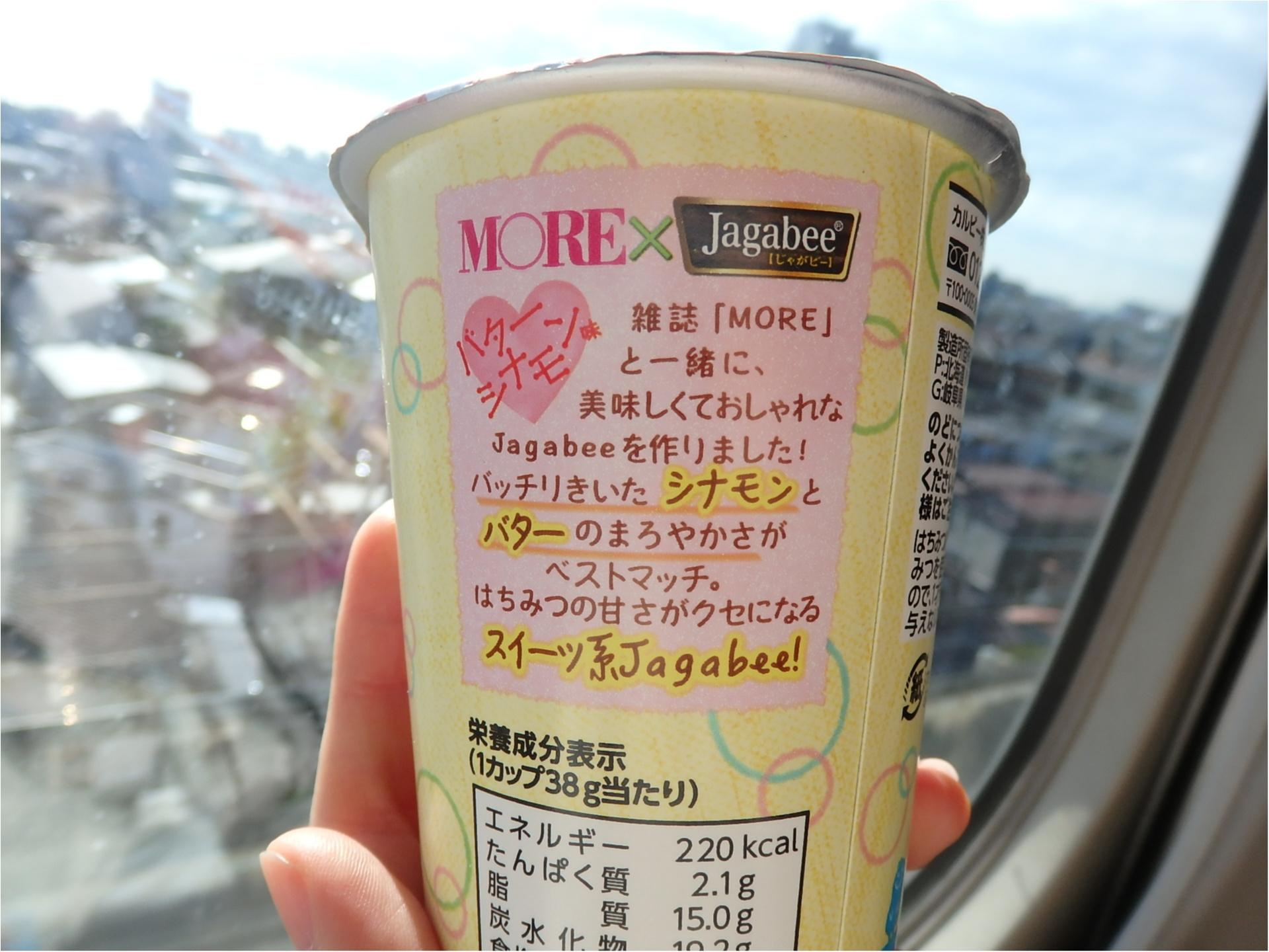【美味しすぎる】MOREコラボのJagabee、試してみた?_2