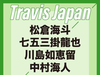 【TravisJapanインタビュー】松倉海斗・七五三掛龍也・川島如恵留・中村海人と一緒に遊ぼう