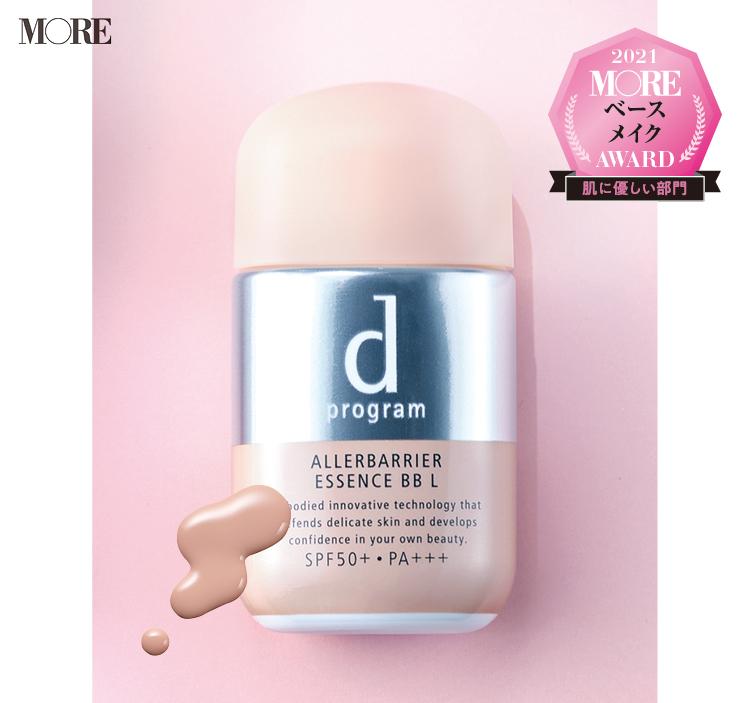 『d プログラム』の化粧下地