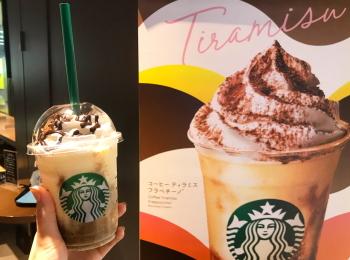 4/14から【スタバ25周年の新作ラッシュ!!】まずは期間限定「コーヒーティラミスフラペ」をレポ♡