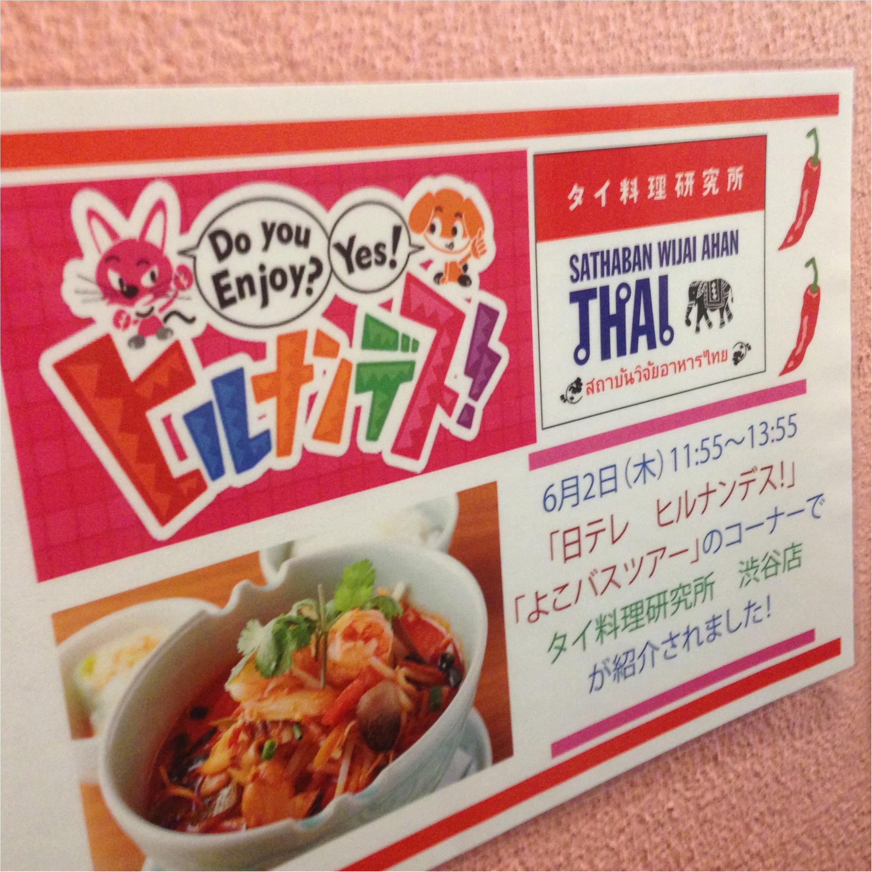 【自由が丘】タイ料理好きな方、必見\(//∇//)\ 本格的なタイ料理のお店★_4