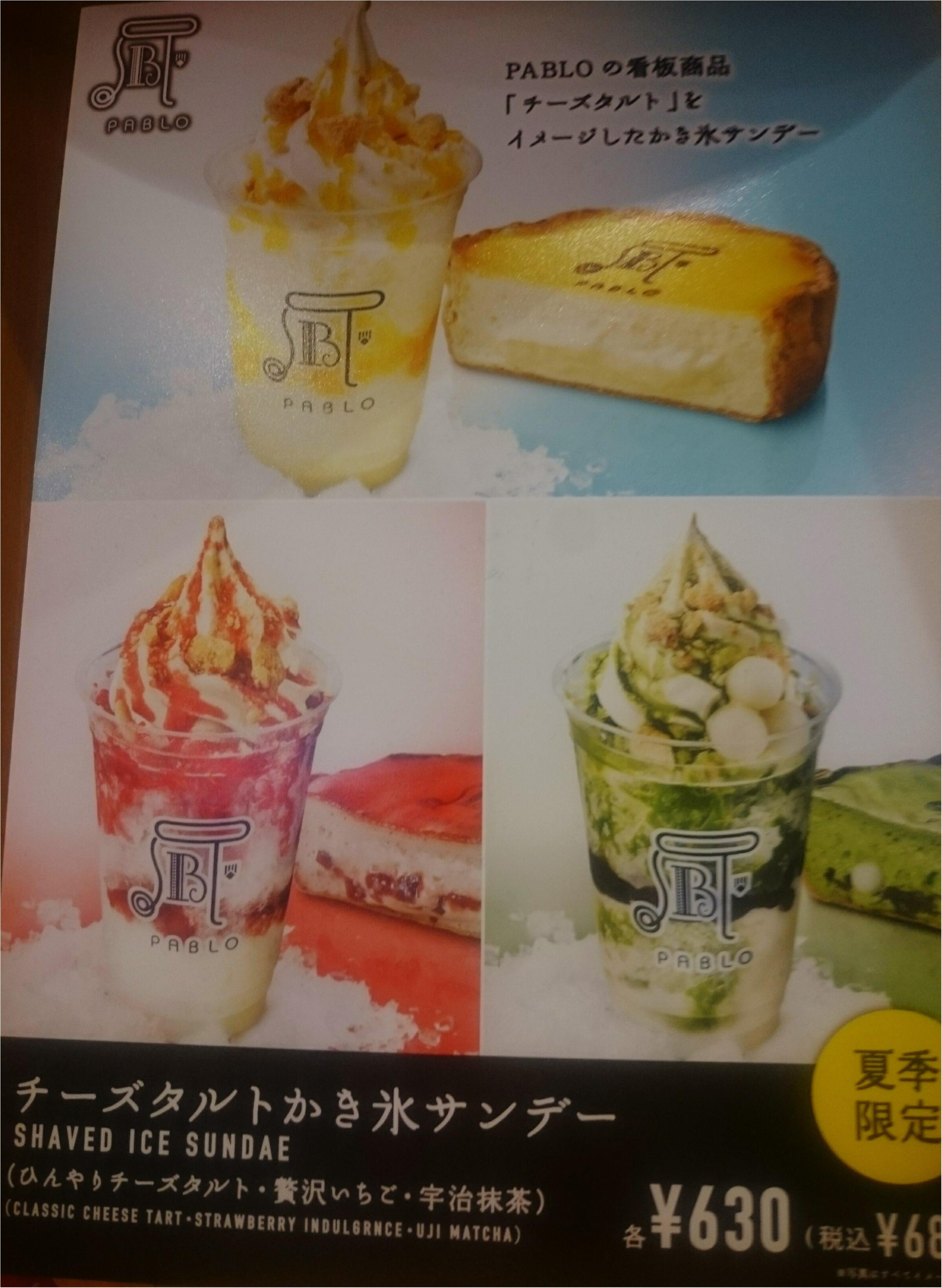 【パブロミニ】9月の季節限定PABLO mini モンブラン_11