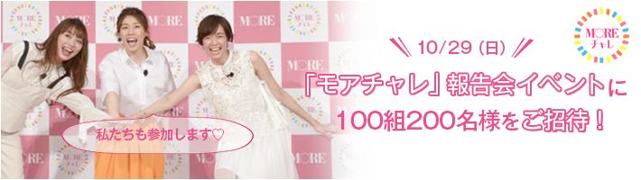 「モアチャレ」報告会イベントに 100組200名様をご招待!吉田沙保里さん、栞里ちゃん、だーりおも参加! 会いにきてね♡_1