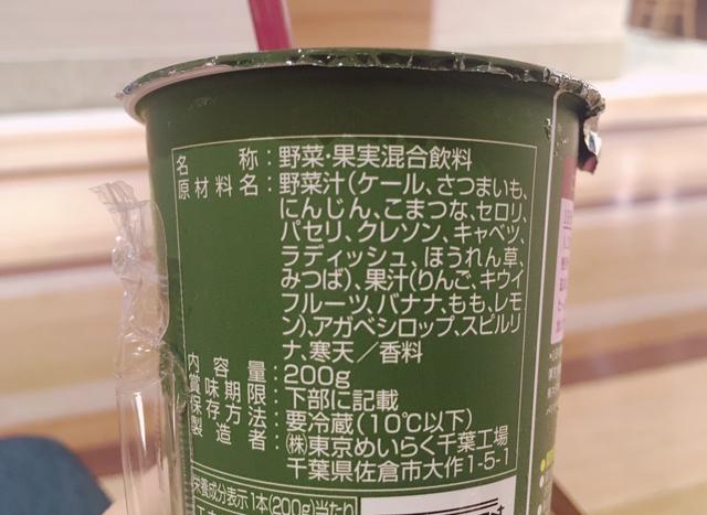 【ローソン】1日分の野菜が摂れるGREEN SMOOTHIE One Day_5