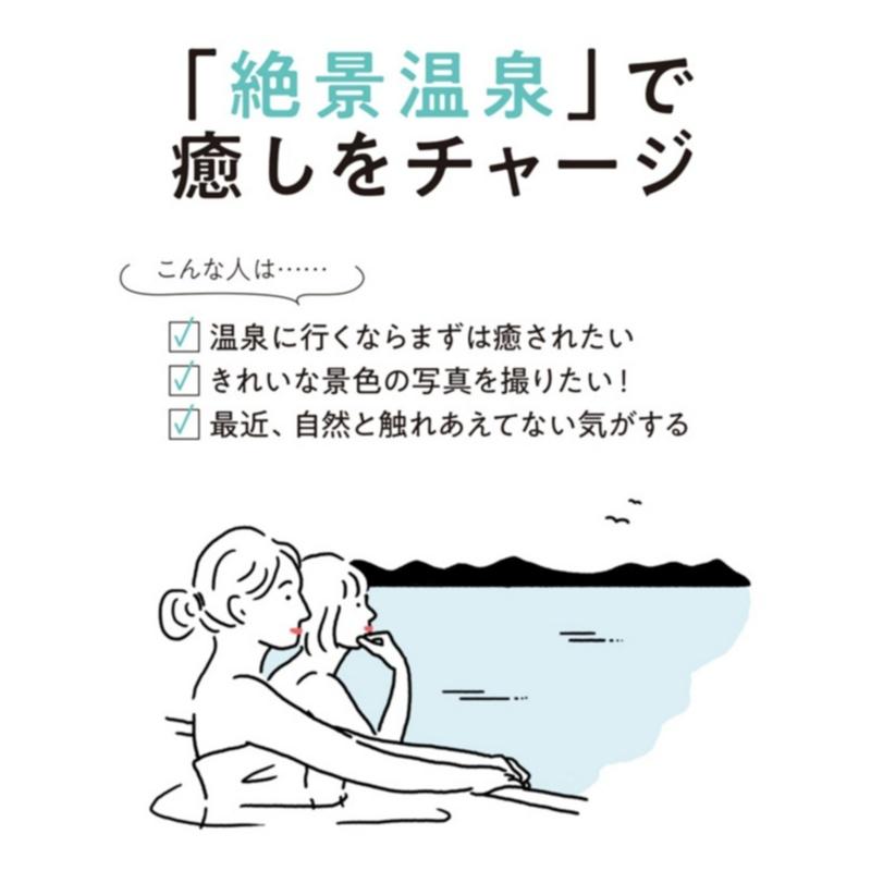 【癒しをチャージ編】女子におすすめの絶景温泉3つ1
