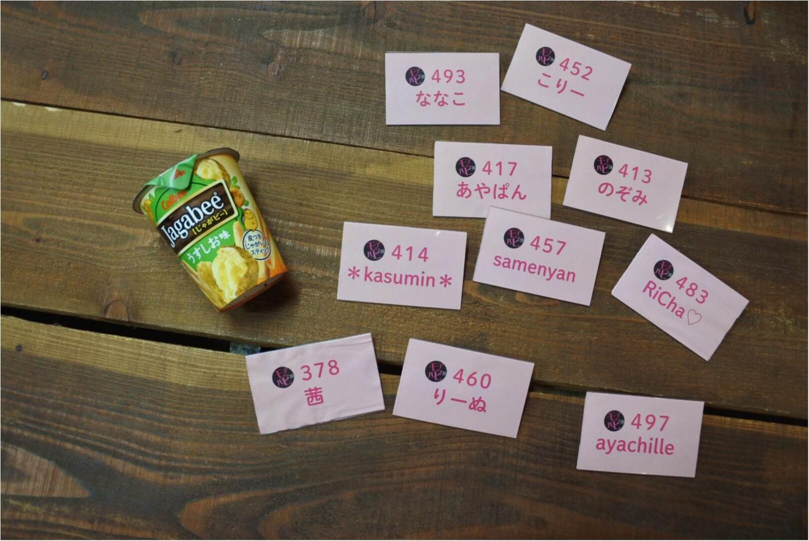 """""""""""【8月29日(月)まで】みんなで作るMOREとコラボのJagabee「バターシナモン」""""""""No.452/こりー_3"""