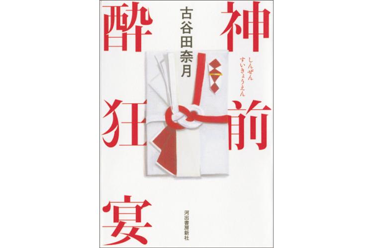 女性におすすめの小説『神前酔狂宴』古谷田奈月