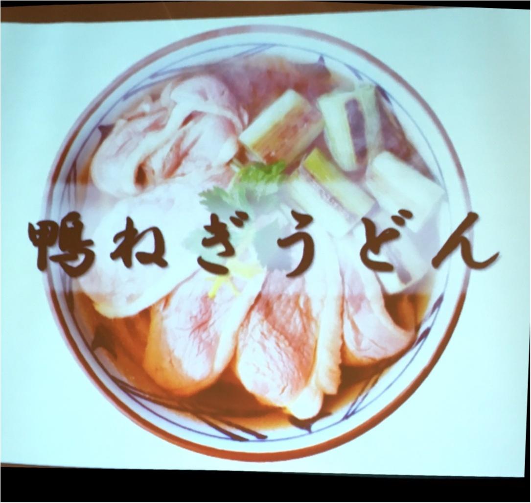今日から期間限定☆丸亀製麺の新商品は◯肉を使ったうどん♪_1