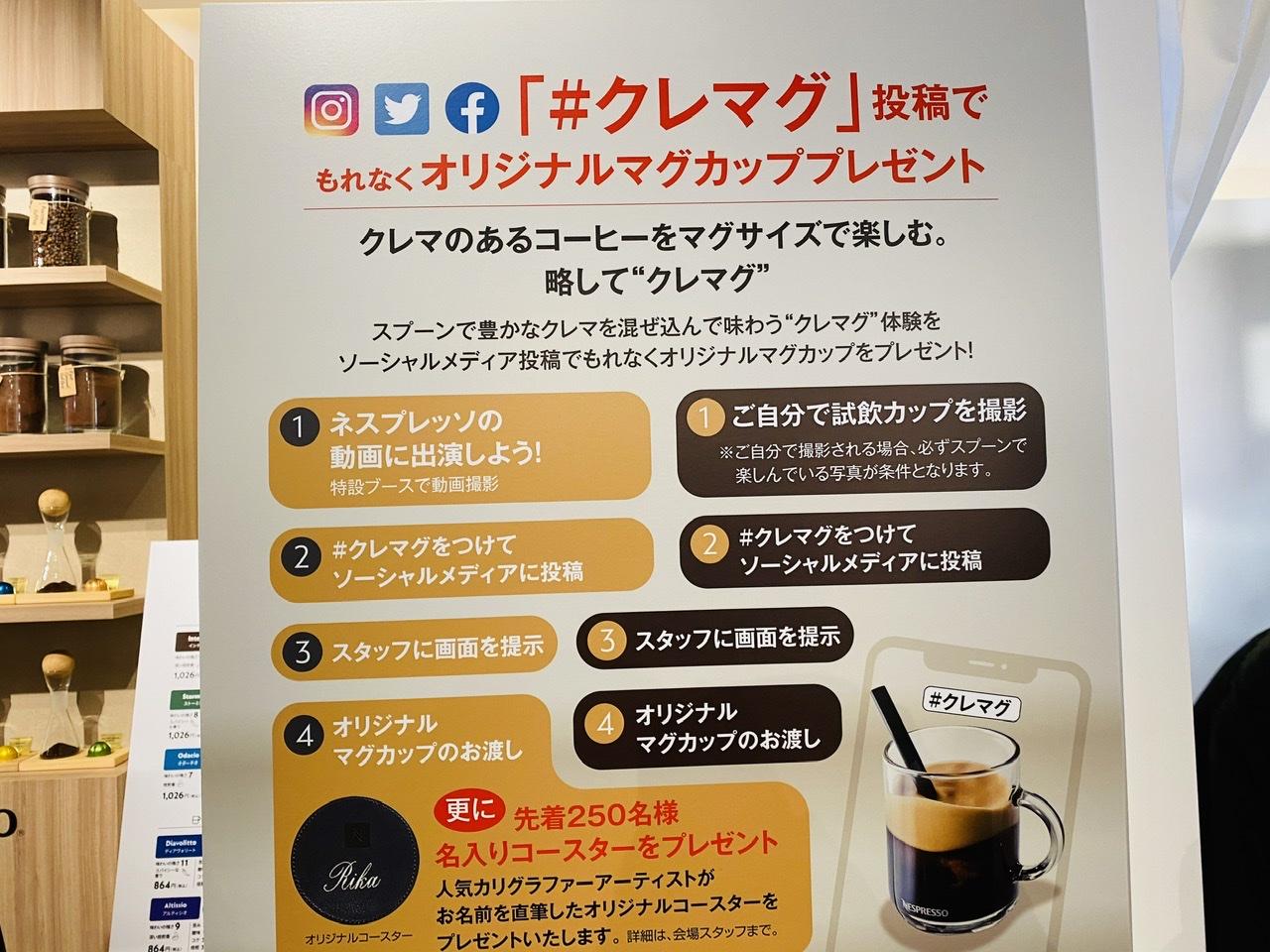 【ネスプレッソ】豪華すぎる!マグカップ&名入りコースター貰える★新コーヒーマシン体験イベントへ♡_8