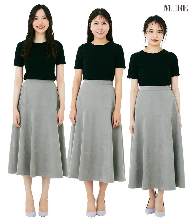 スエード調素材のスカートをはいた3人の読者