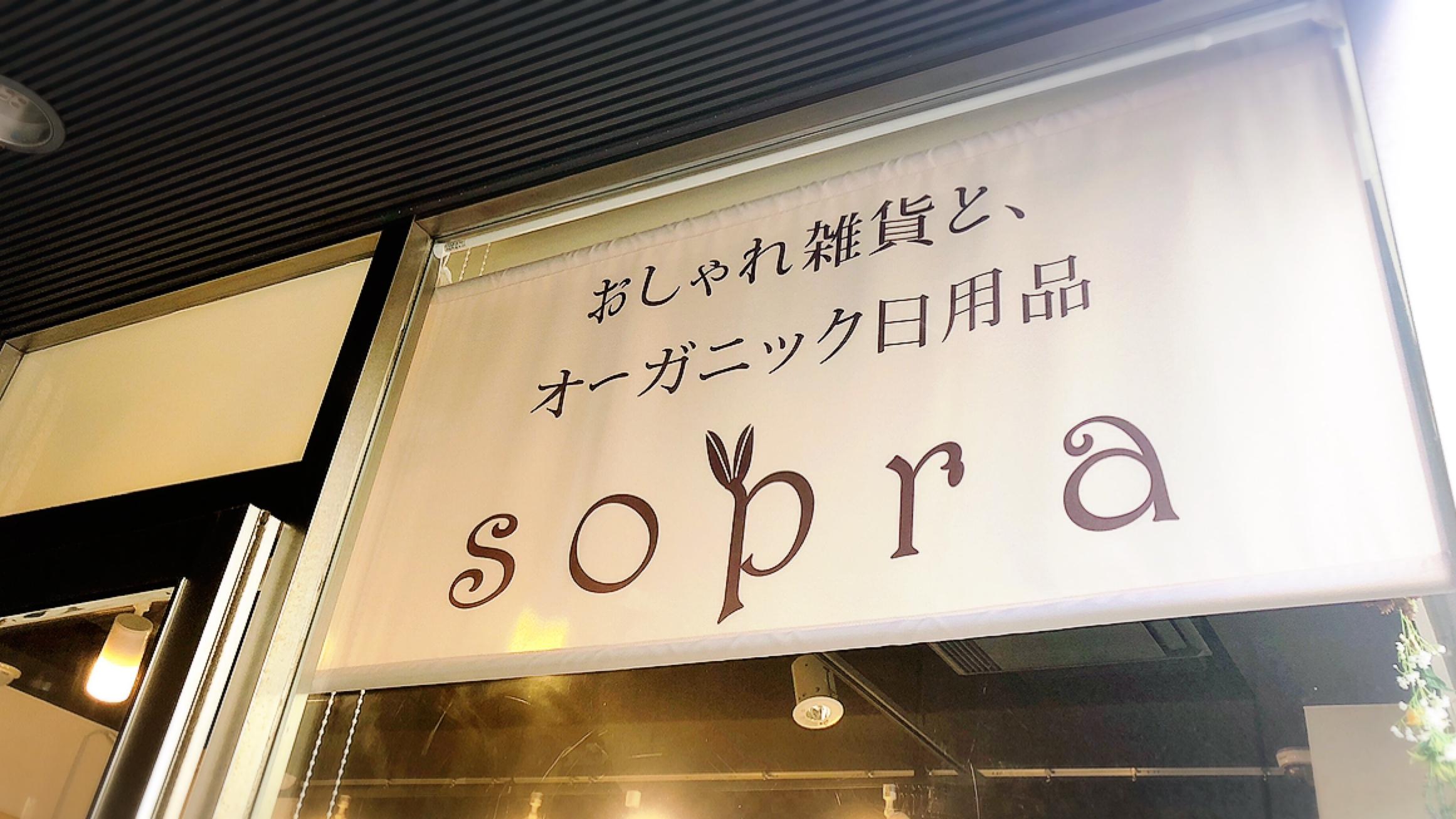 【新橋・汐留】《sopra(ソプラ)》イタリア街にあるお洒落セレクトショップ*手作りアクセにオーガニックコスメが◎_9
