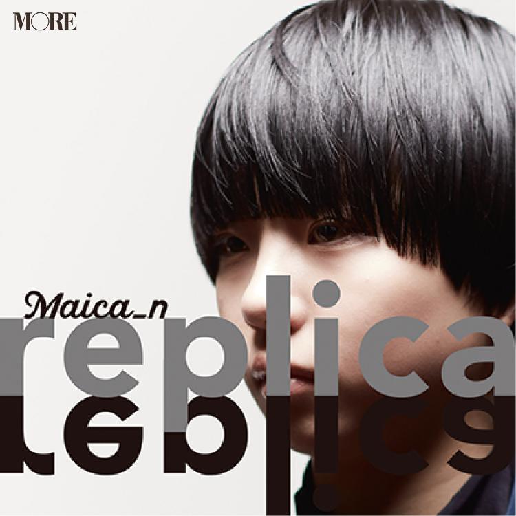 Maica_nのアルバム『replica』ジャケット写真