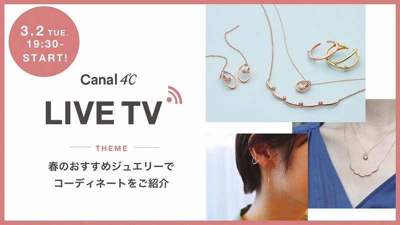 『Canal 4℃』ライブ配信の紹介写真