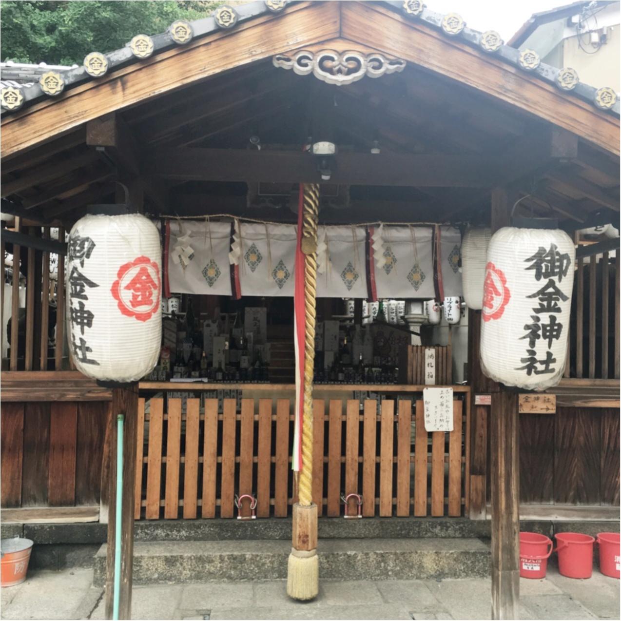 あなたも金運アップ♡京都に行ったら行きたい!お金の神様 【御金神社】_2
