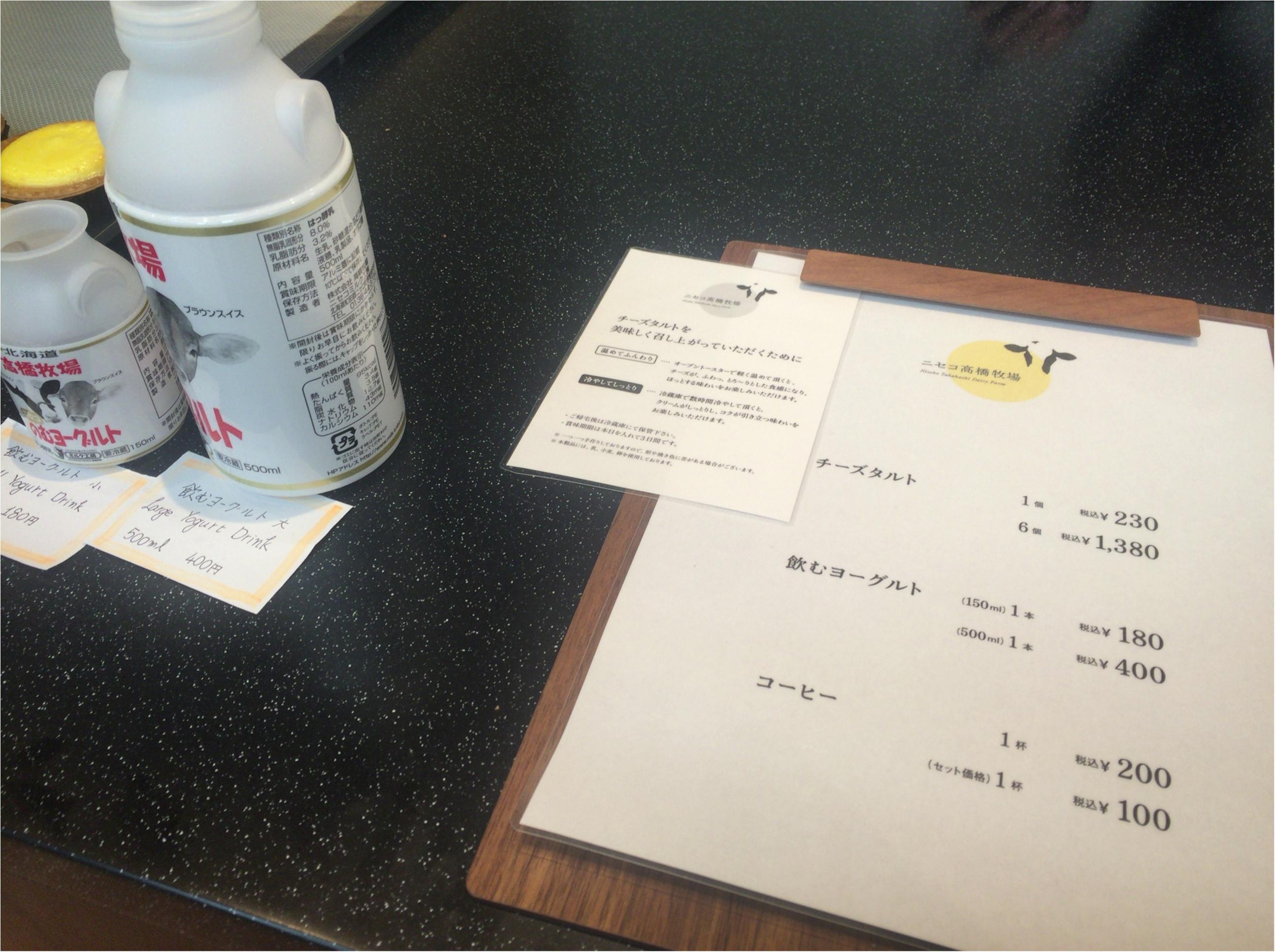 北海道で人気「ニセコ髙橋牧場」のチーズタルトが吉祥寺で買えるようになりました!ふわトロなミルク濃厚チーズ❤︎≪samenyan≫_4