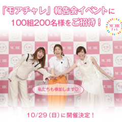 「モアチャレ」報告会イベントに 100組200名様をご招待!吉田沙保里さん、栞里ちゃん、だーりおも参加! 会いにきてね♡