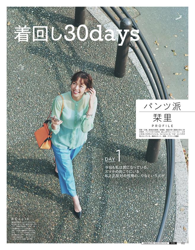 パンツ派 栞里  スカート派 りな 毎日どこかにきれい色着回し30days(1)