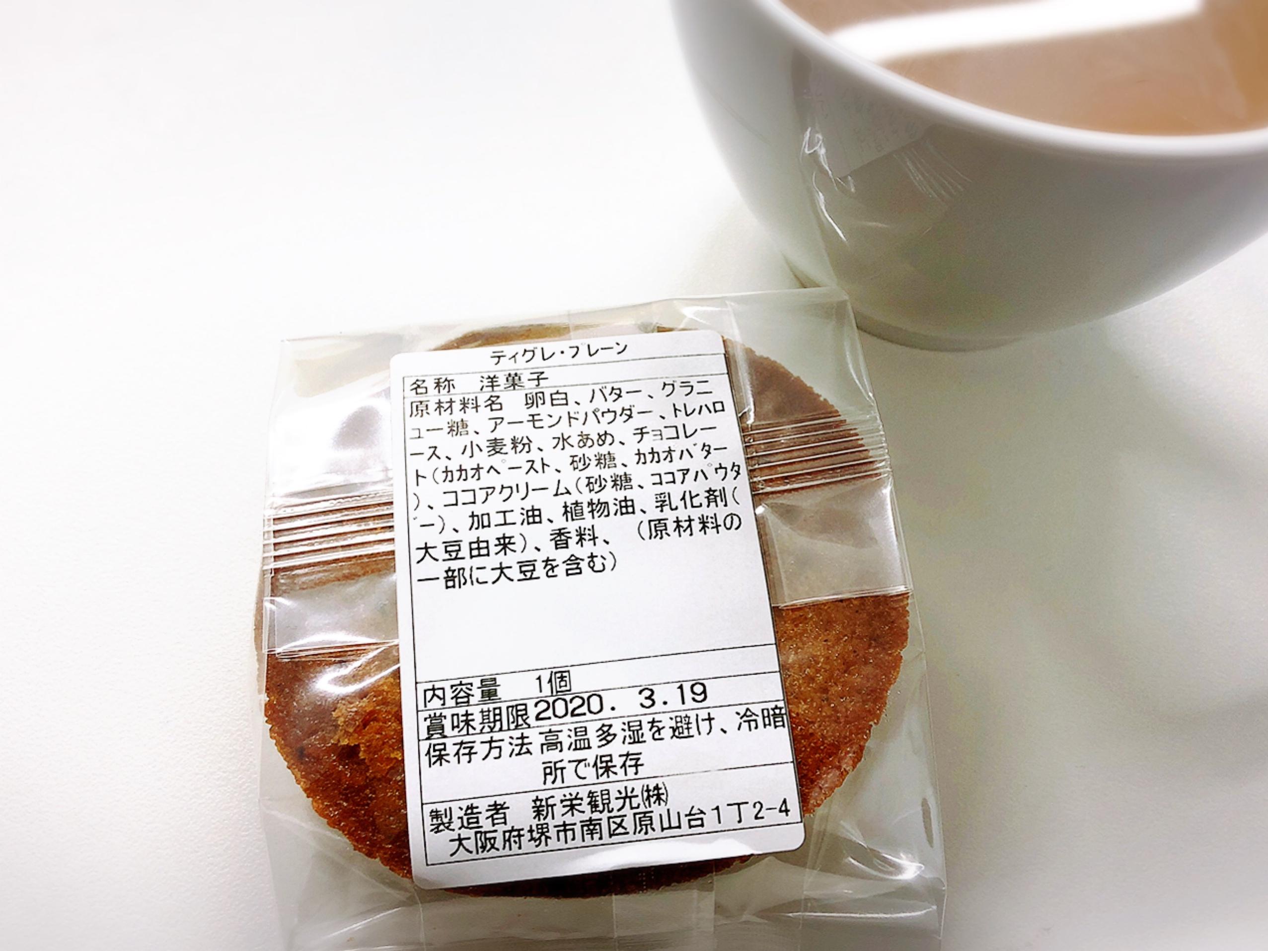 【#神戸土産】ミシュラン1つ星レストランプロデュースの焼き菓子《ティグレ》が美味しすぎて感動…!行ったら自分用にもGETしたい逸品をご紹介˚✧_3