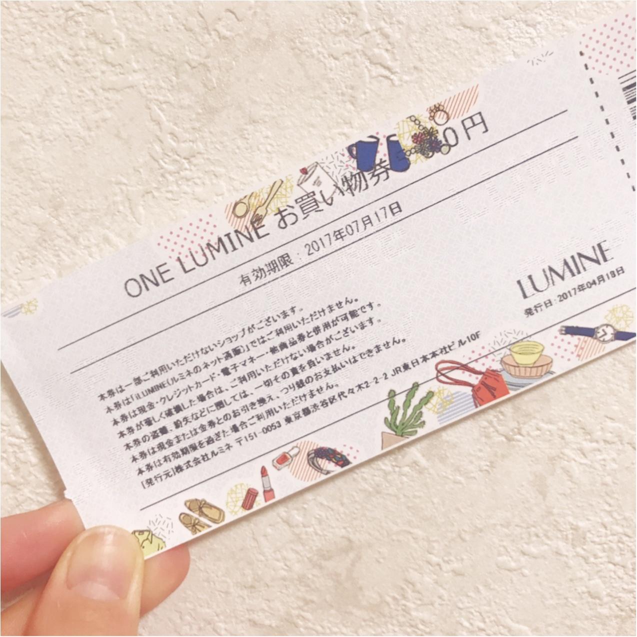 買い物するほどトクしちゃう♡ルミネのアプリ《ONE LUMINE》使ってる?_3