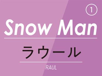 Snow Man① ~ ラウール ~ 少年と青年のちょうどはざまにいる最年少のカリスマセンターの「甘い、オモイデ」とは?