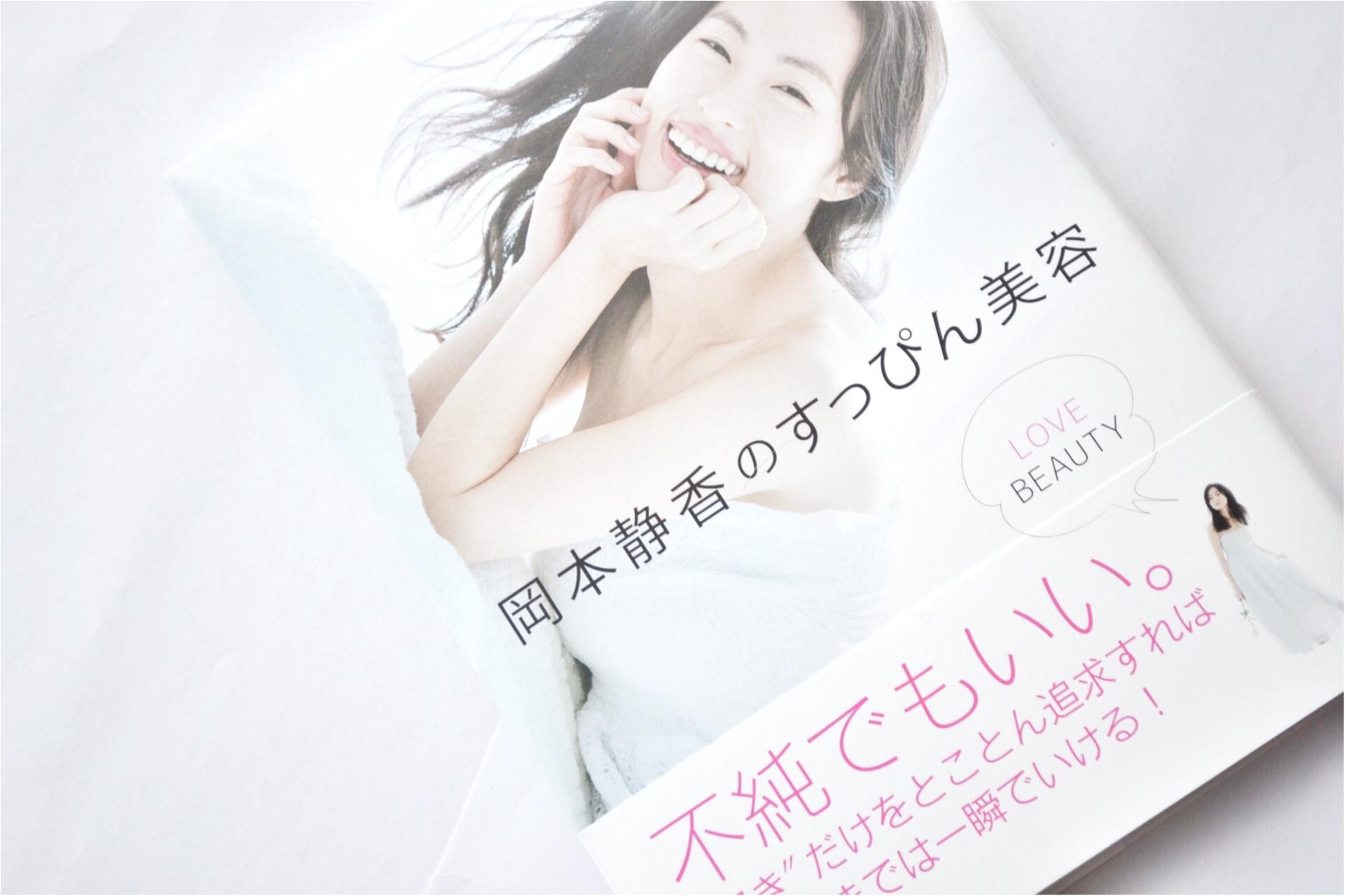 必要なことはわたしの肌が教えてくれる♡岡本静香さんに学んだ3つの美のヒント*゚+゚*゚_5
