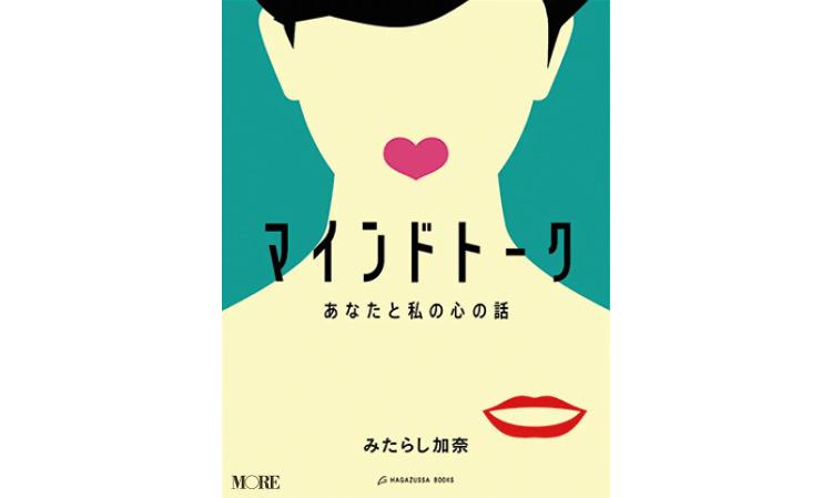 《20代女性におすすめの本:75》『マインドトーク あなたと私の心の話』みたらし加奈