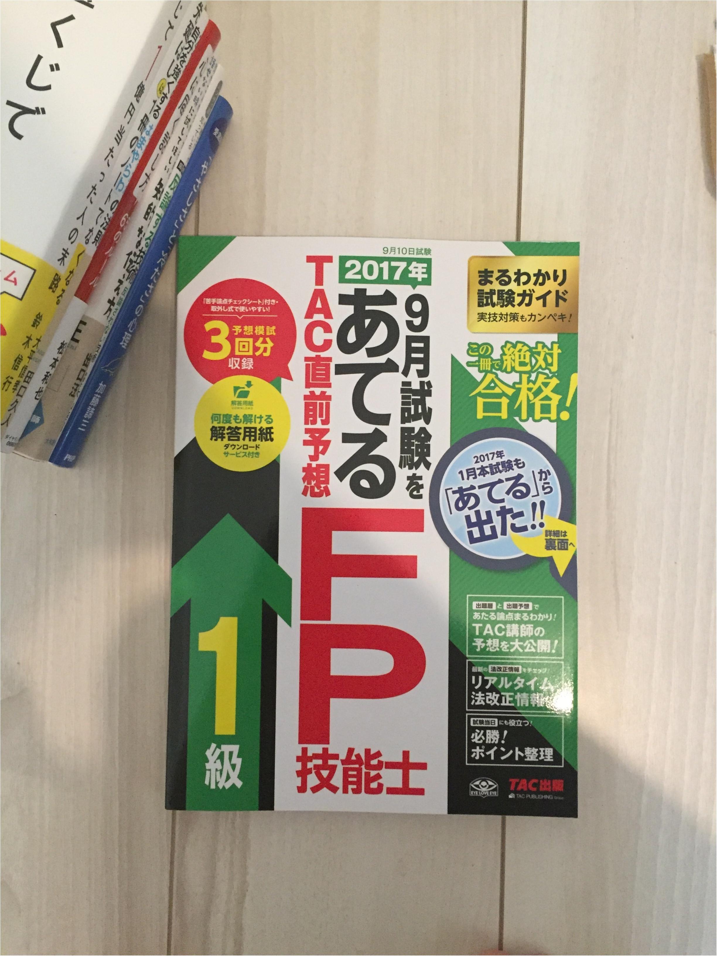 """つらいFP勉強を続けるために私がしている""""2つの工夫""""【#モアチャレ FP1級チャレンジ】_4"""