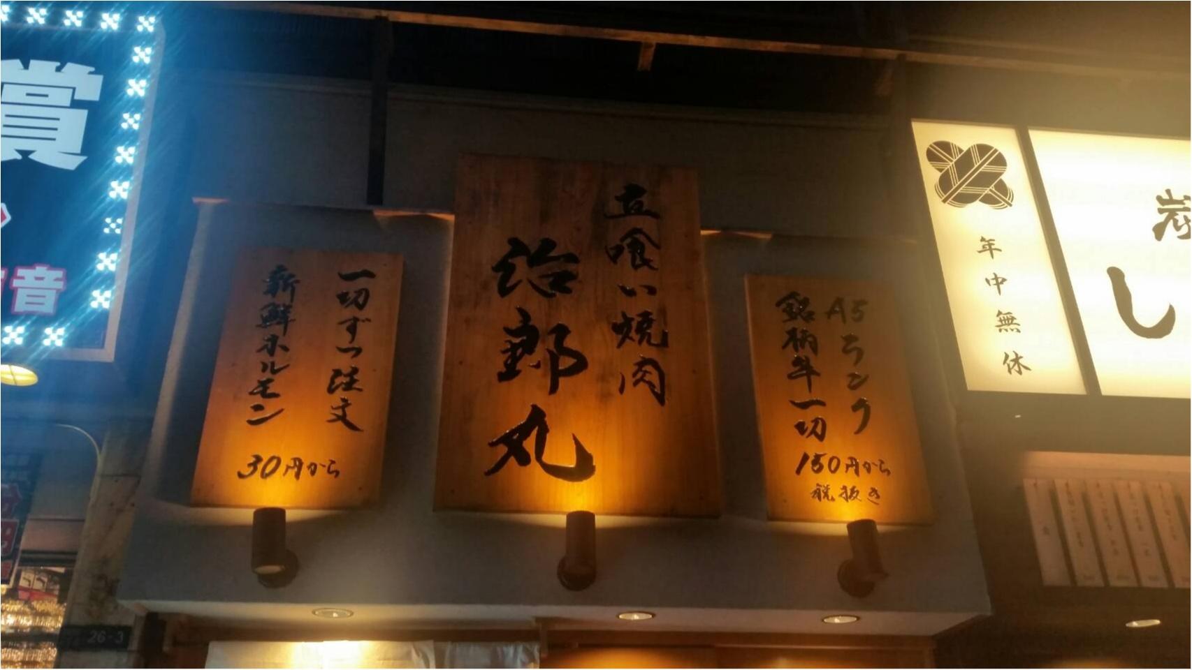 普通の焼き肉に飽きたら・・立ち食い焼肉「治郎丸」がオススメ!_1