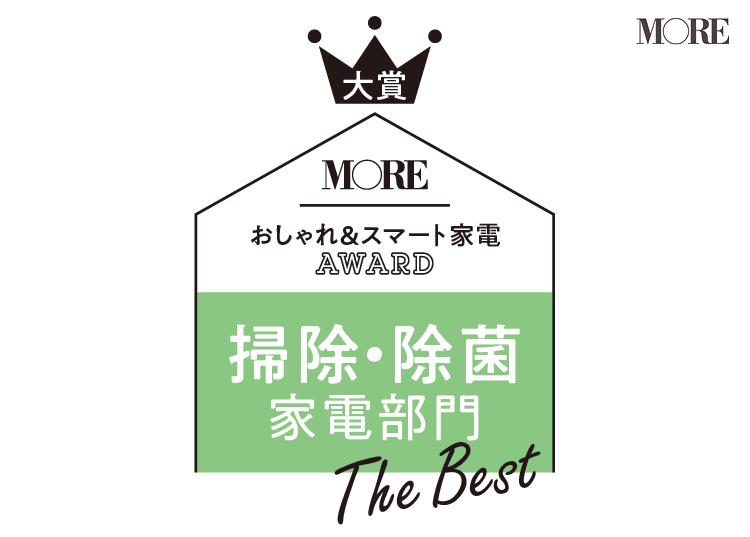 おしゃれ&スマート家電AWARD