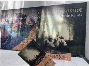 【ランス美術館コレクション 風景画のはじまりコローから印象派へ】まだ間に合う!6/6(日)まで開催中