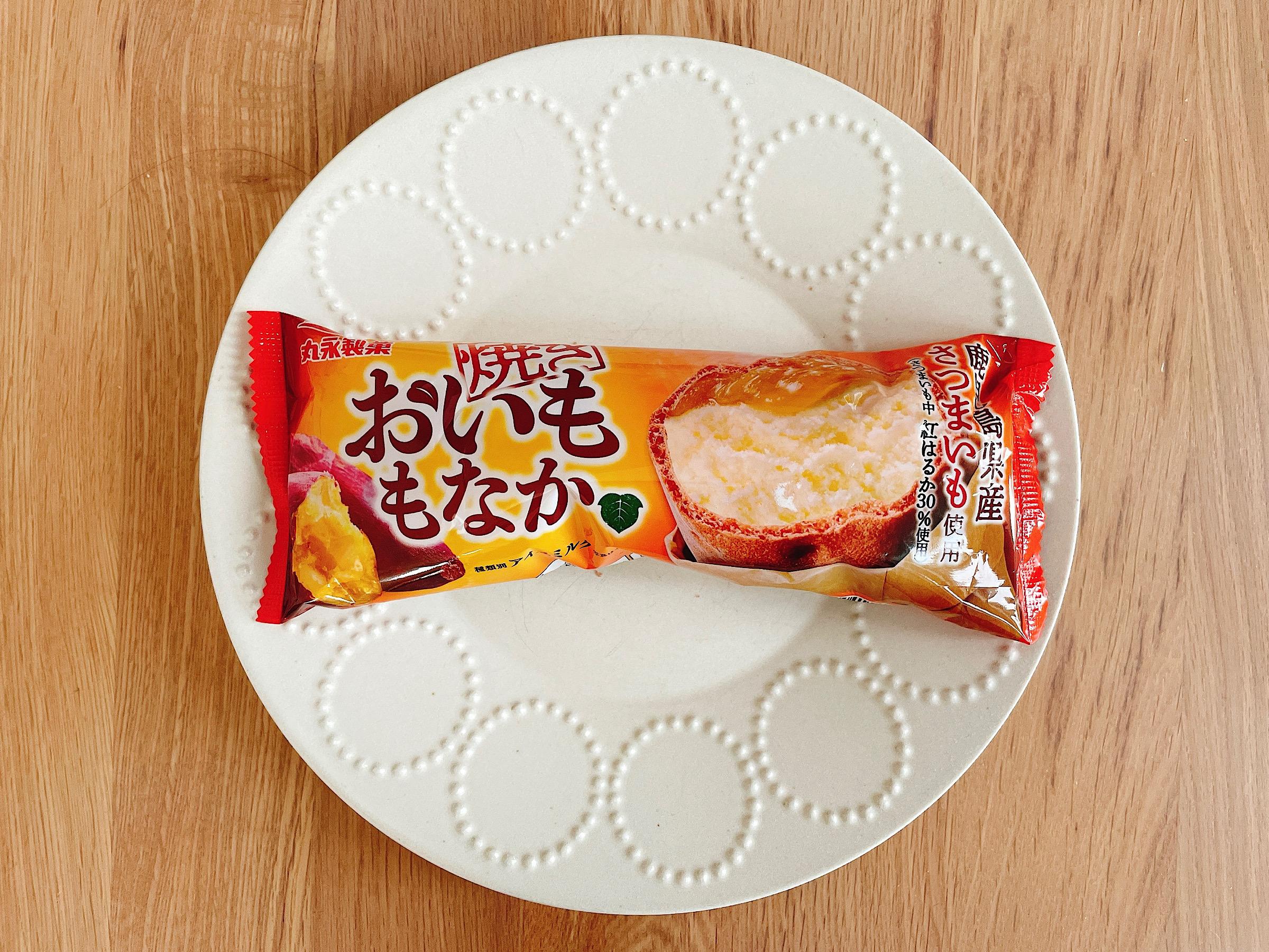 【コンビニスイーツ】 まるっと《おいも》なおすすめアイスは今しか食べられない!_2