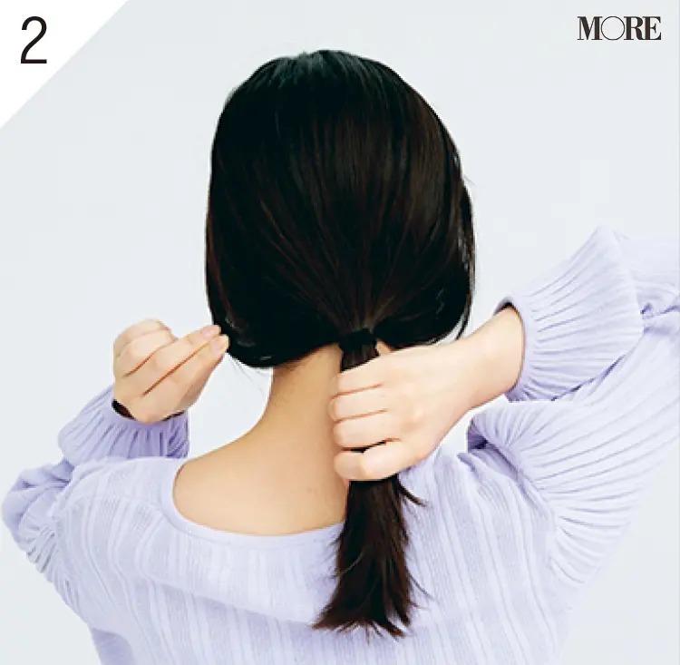 髪全体を低い位置でひとつにまとめる