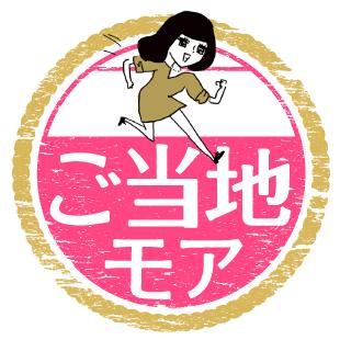 【ご当地モア】のロゴが決定♥ SNSの投票結果を大公開!_2_2