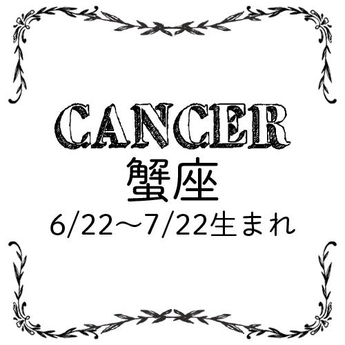 <5/28~6/26>今月のMORE HAPPY占い_5