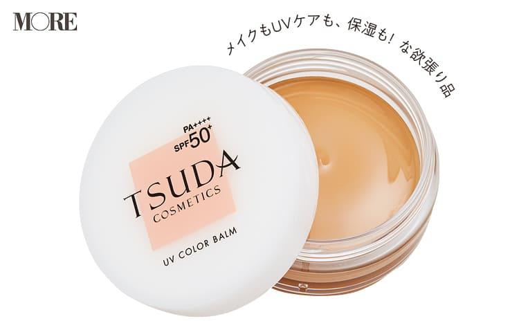《2020おすすめの日焼け止め》『TSUDA』UV カラーバーム