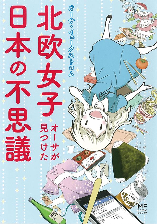 今月のオススメ★BOOK 『さよならは明日の約束』『わたしがカフェを始めた日。』『北欧女子オーサが見つけた日本の不思議』_3