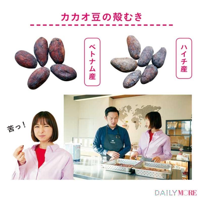 篠田麻里子が体験♡ 『Minimal Bean to Bar Chocolate』で究極の手作りチョコを作ろう!【麻里子のナライゴトハジメ】_2_1