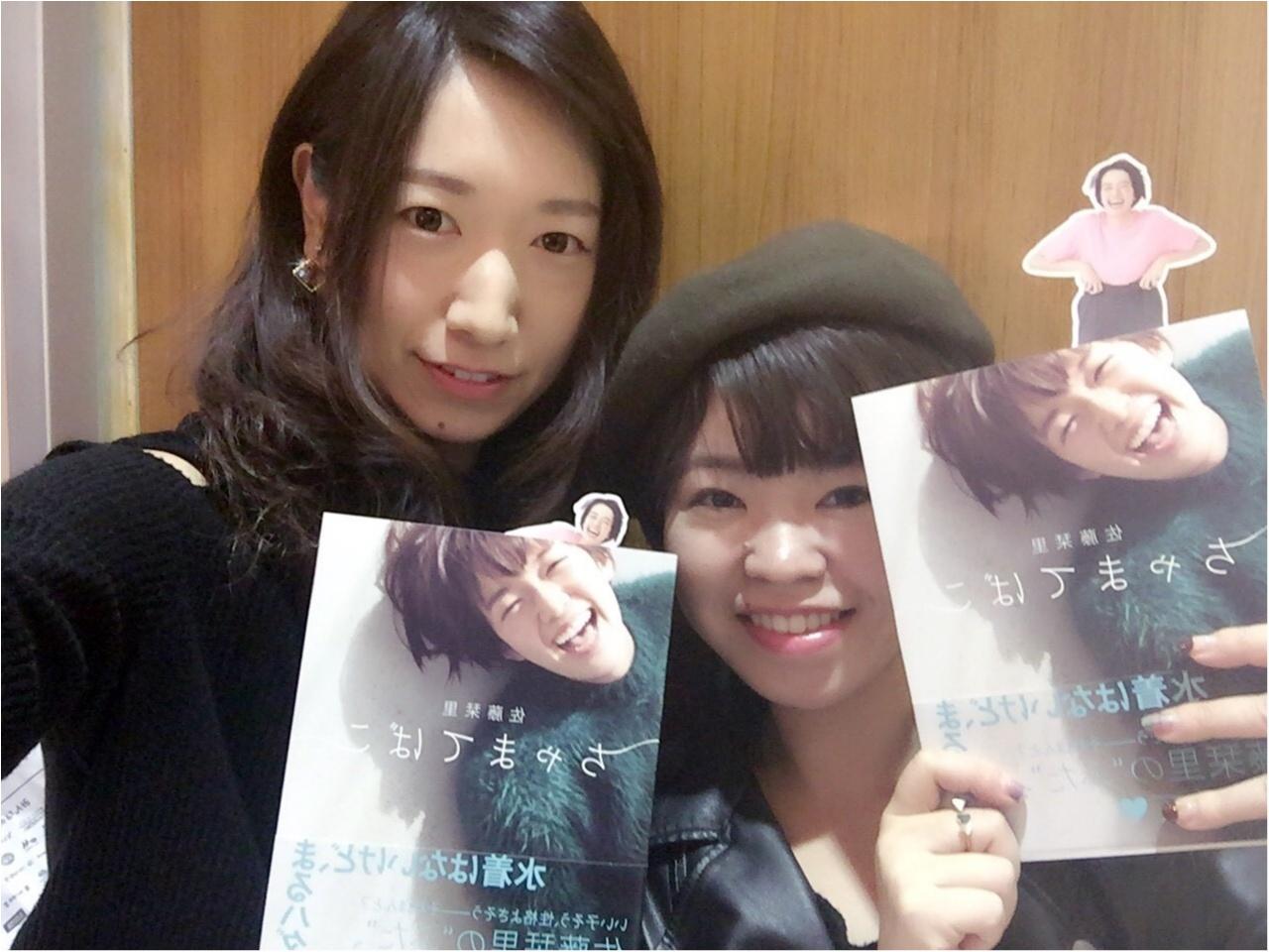 《佐藤栞里さんがまるハダカ♡》期待以上のエンタメ本が泣けて、笑える!!!_3