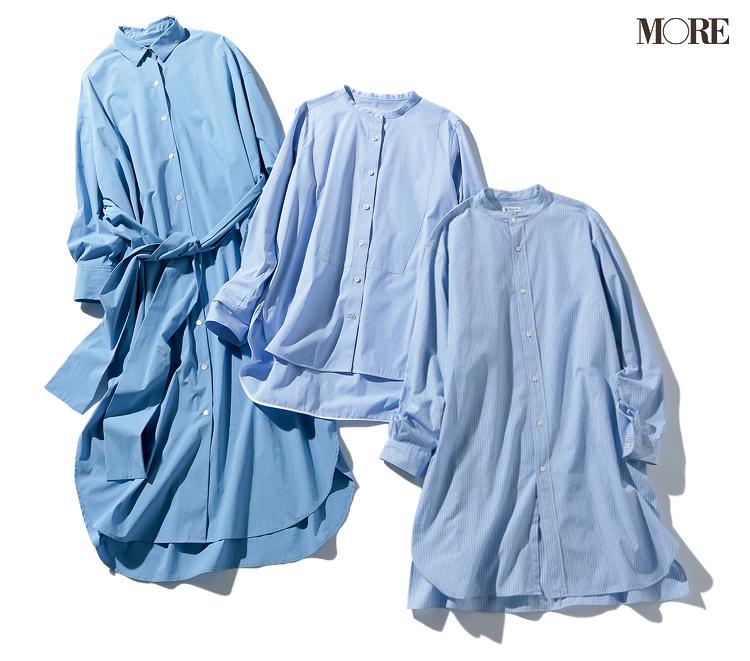 ブルーのシャツはロング丈がおすすめ