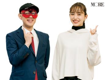 ゲッターズ飯田さんが教える! 2021年をハッピーに過ごす方法