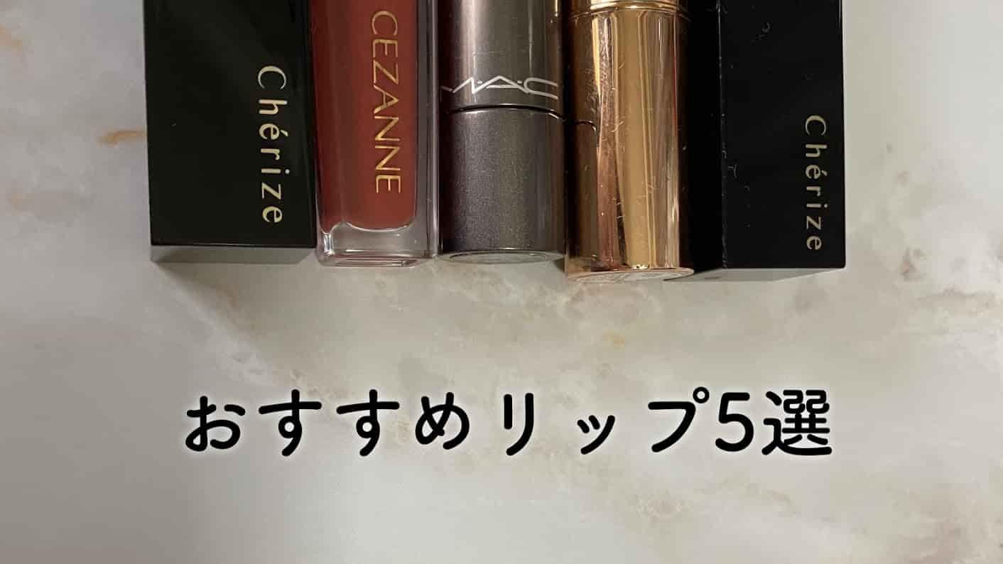 【お気に入りコスメ】おすすめリップ5選_1