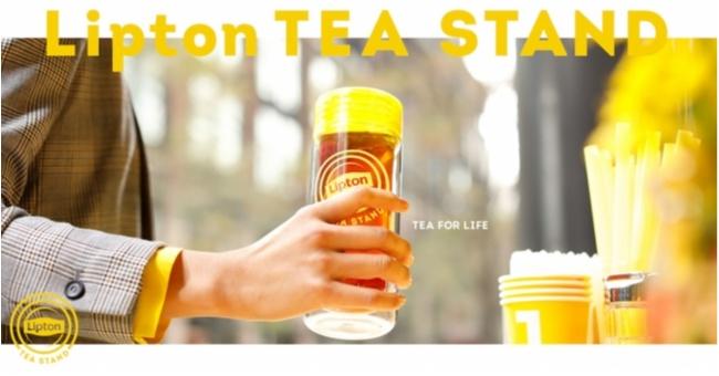 表参道・大阪で大人気のあの『リプトン』イベントがお店になった! 「Lipton Tea Stand」が、札幌北広島・名古屋・博多にオープン★_1