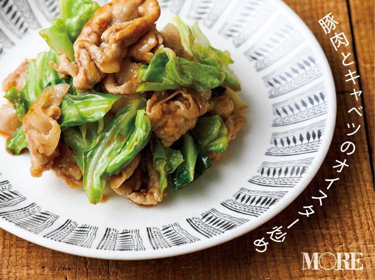 「豚肉×キャベツ」の簡単作り置きおかず3レシピ! 炒める・和える・マリネで三変化♡【 #お弁当 4】_1