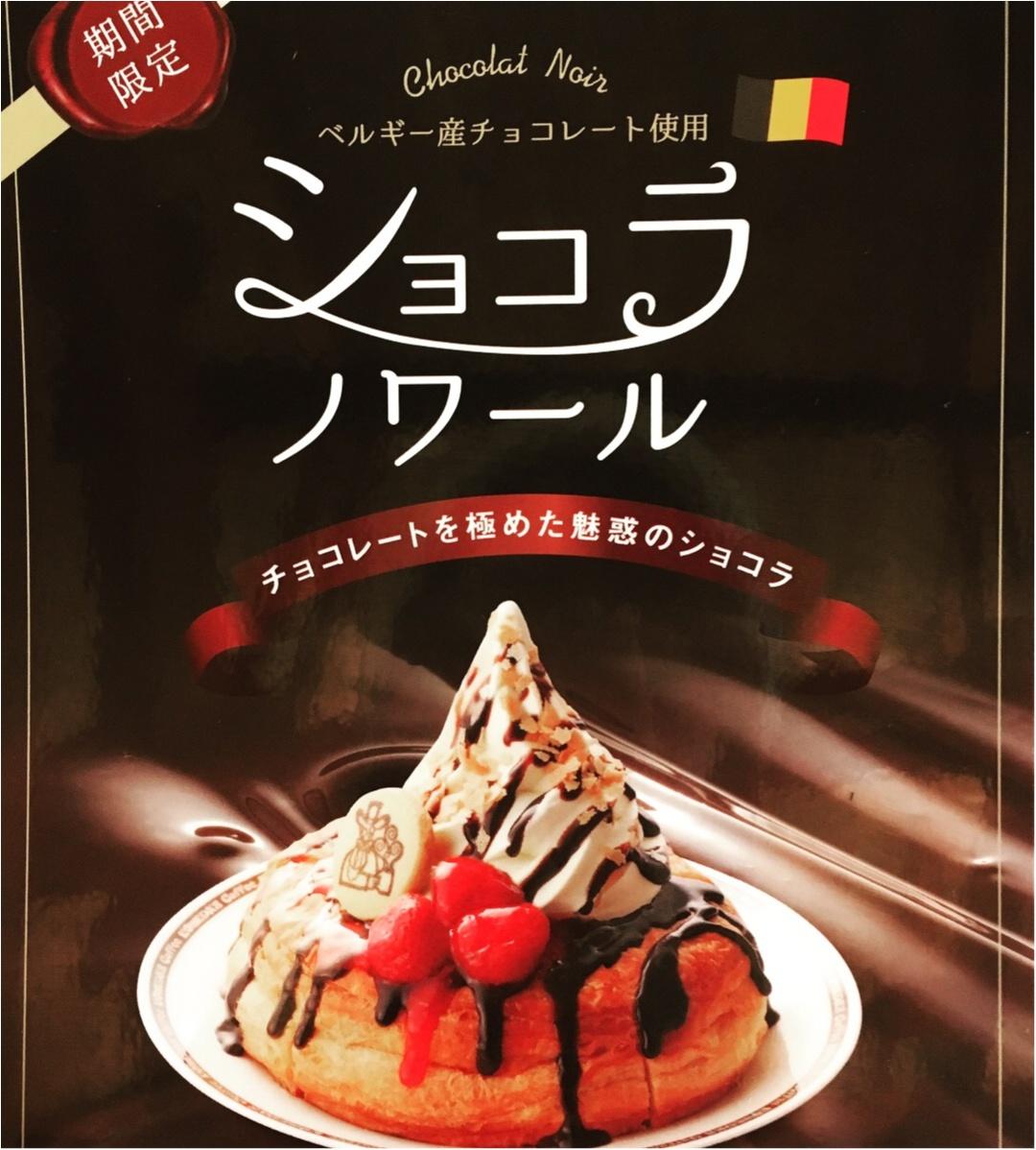 コメダ珈琲店★期間限定のショコラノワールにずっきゅーん!_2