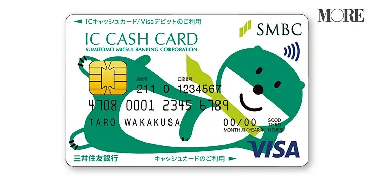SMBCデビットのカード