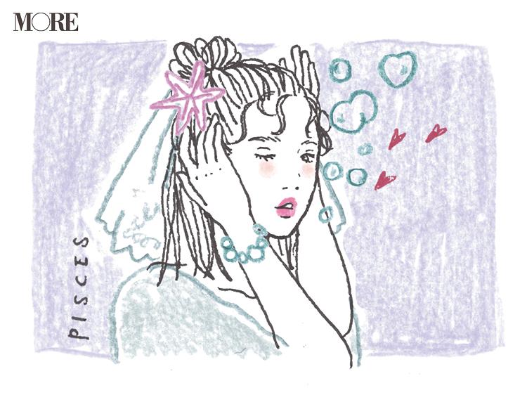 魚座(うお座)2020年の運勢♡ 人気占術研究家・水晶玉子の12星座別「寿占い」_1
