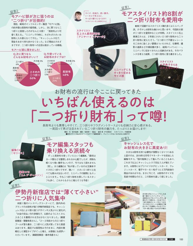 いちばん使えるのは「二つ折り財布」って噂!(1)